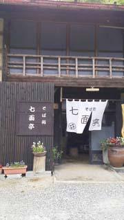 七面亭_e0187897_22434954.jpg