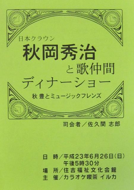 秋岡秀治と歌仲間ディナーショー_b0083801_15354211.jpg