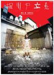 映画「堀川中立売」_c0214605_1791889.jpg