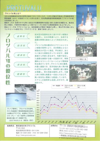 弓削島 しまの大学 淡路島 ノマド村_e0203309_19483422.jpg