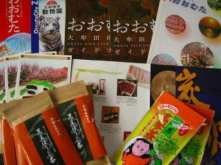 続・これもプレゼント!お茶屋の先輩から大牟田名産の新商品のお茶がーッ(^^)/_b0183113_120144.jpg