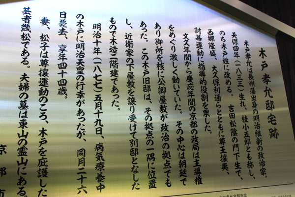 桂小五郎 像と旧邸_e0048413_2118513.jpg