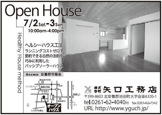 OPEN HOUSEのお知らせ_c0218716_8575791.jpg