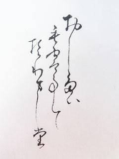 シリーズ 変体仮名 vol.15_c0053520_1030399.jpg