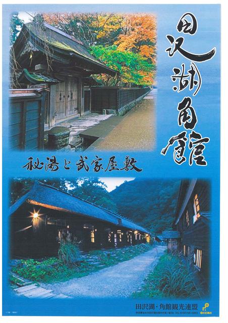 田沢湖角館 観光連盟様_e0197227_13312616.jpg