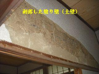 土壁剥落と屋根工事と・・・_f0031037_19522529.jpg