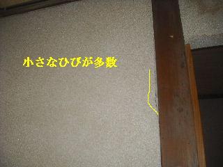 土壁剥落と屋根工事と・・・_f0031037_19523456.jpg