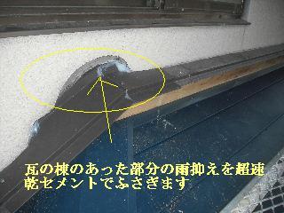 土壁剥落と屋根工事と・・・_f0031037_19532640.jpg