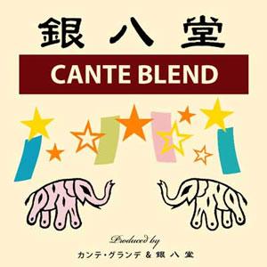 JULY/CANTE BLEND_b0195242_0462668.jpg