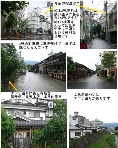 「おひさま」コース(奈良井宿・松本・安曇野)と白馬・栂池 その2_a0084343_19551948.jpg