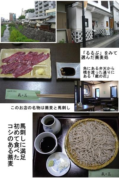 「おひさま」コース(奈良井宿・松本・安曇野)と白馬・栂池 その2_a0084343_19553265.jpg