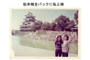 「おひさま」コース(奈良井宿・松本・安曇野)と白馬・栂池 その2_a0084343_21373465.jpg