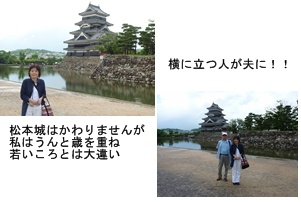 「おひさま」コース(奈良井宿・松本・安曇野)と白馬・栂池 その2_a0084343_22134132.jpg