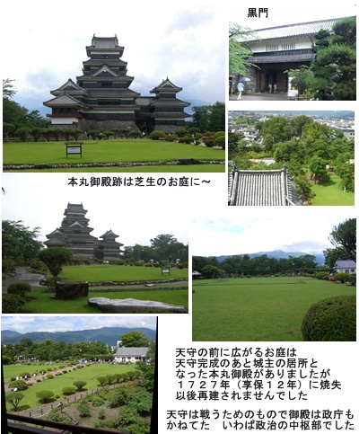 「おひさま」コース(奈良井宿・松本・安曇野)と白馬・栂池 その2_a0084343_22404150.jpg