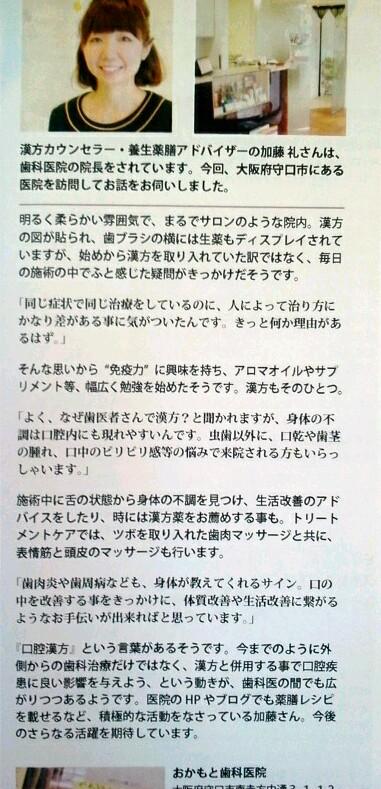 『yojoPRESS』vol.4 に紹介頂きました。_c0202046_6262170.jpg