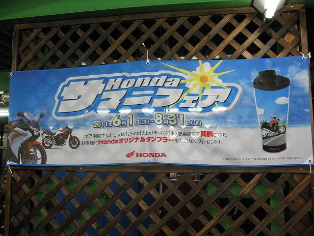 真夏イベントキャンペーン!!!!!!_e0114857_20453633.jpg