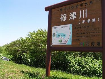 中津湖周辺_f0078286_8315262.jpg