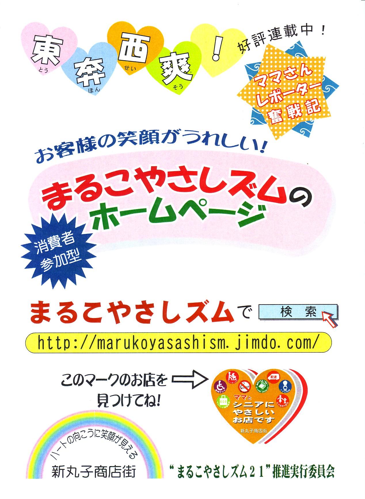 まるこさしズムのホームページ_b0151490_13593094.jpg