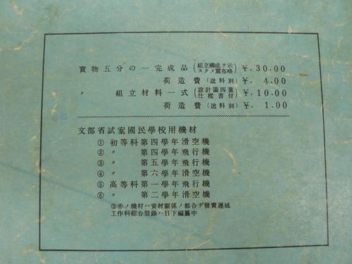 プライマリーグライダー_e0146402_21361277.jpg