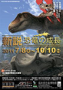 【恐竜王国ふくい】世界最大のティラノサウルスの頭の化石(実物)が日本初登場!_f0229508_1155641.jpg