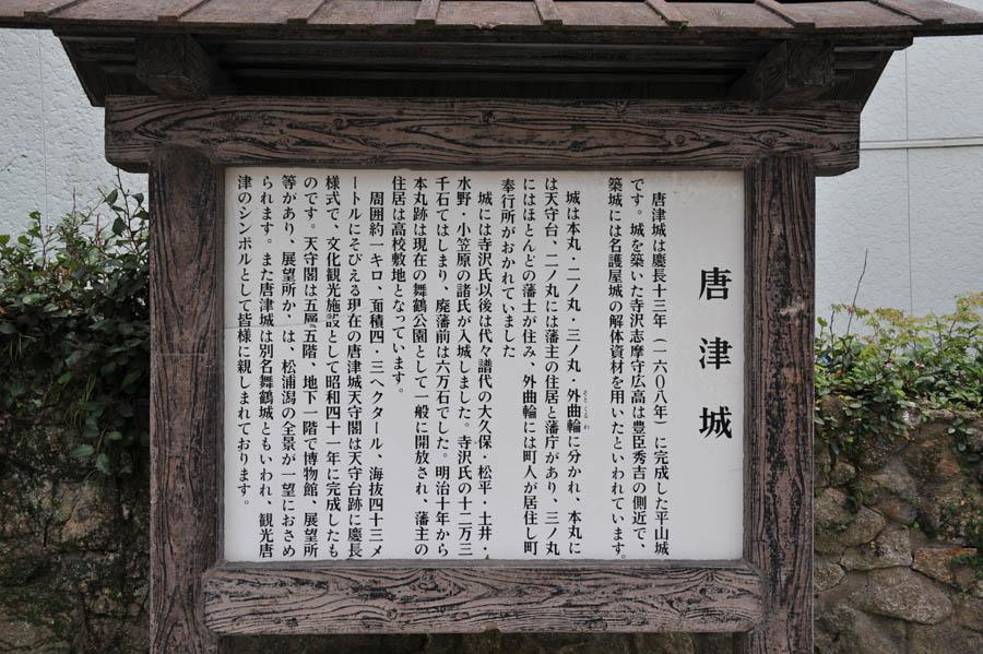 唐津城 (佐賀県)_a0042310_15262654.jpg