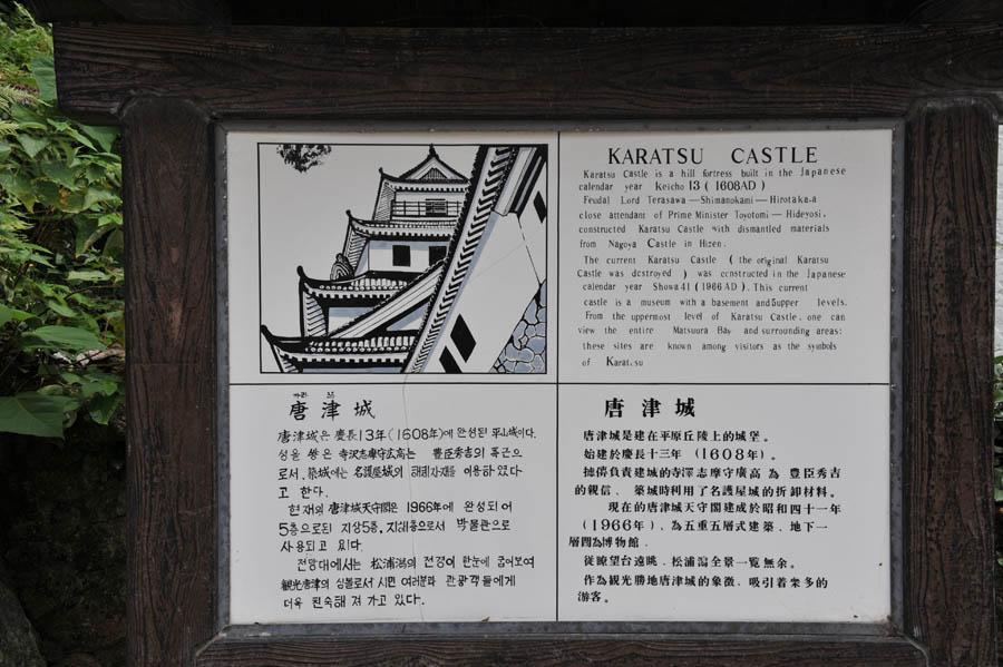 唐津城 (佐賀県)_a0042310_1527233.jpg
