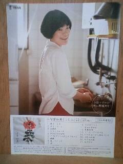 7/6発売!! 二階堂和美 / にじみ (CD)            初回特典CD付、予約受付中!!_b0125413_1725244.jpg