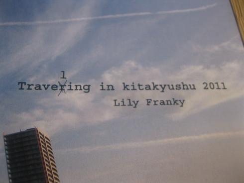 「2011年北九州の旅」~~~~~~_a0125419_13564561.jpg