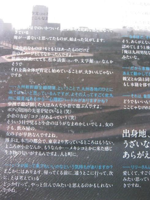 「2011年北九州の旅」~~~~~~_a0125419_1441686.jpg