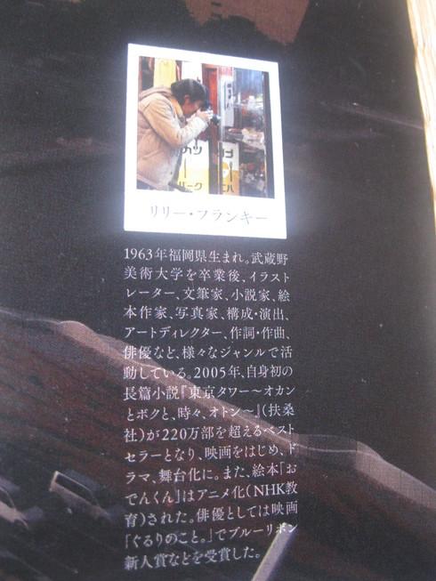 「2011年北九州の旅」~~~~~~_a0125419_1443723.jpg
