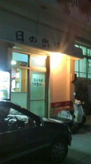 沖縄の銭湯〓_b0124144_23121080.jpg