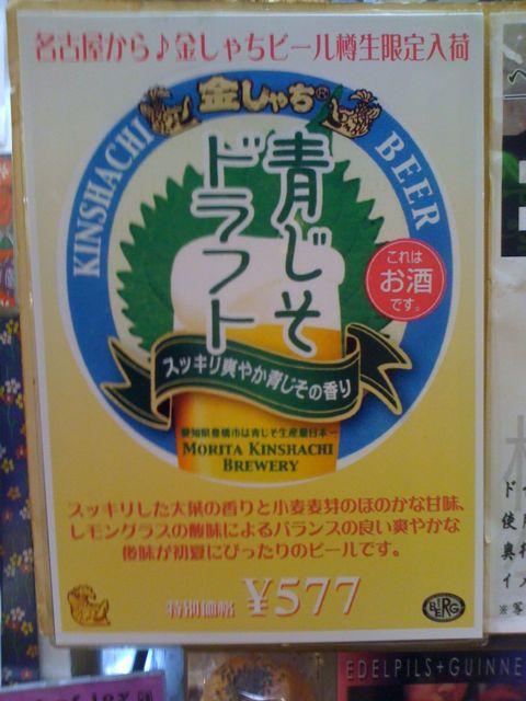 名古屋から♪爽快!金しゃち青じそドラフト登場! #beer_c0069047_16381273.jpg