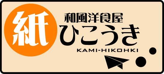 紙ひこうき_b0129362_0502521.jpg