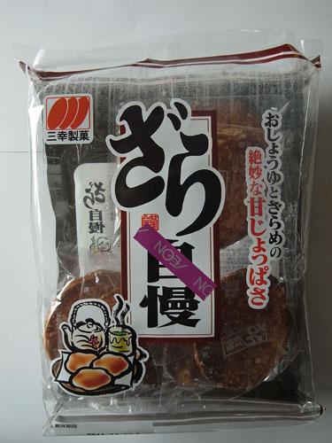 今時、お気に入りのお菓子_c0189970_18372244.jpg