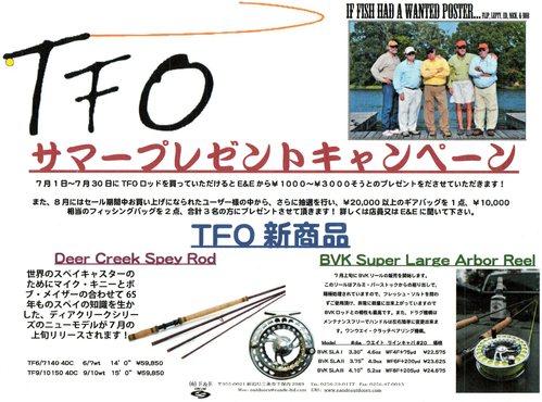 TFO サマープレゼント・キャンペーン開催!!_c0127476_95940100.jpg