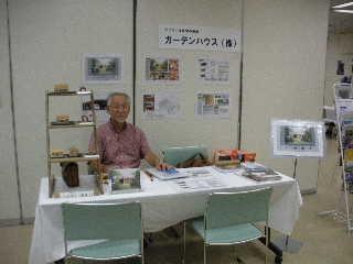 甲斐適生活相談会 in新宿_a0211886_913024.jpg