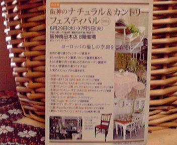 阪神梅田イベント♪_e0183990_1874828.jpg