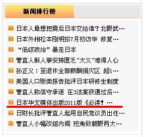 日本侨报社新刊『必読!今、中国が面白い 2011』 报道,进入人民网日本频道新闻排行榜第八位_d0027795_9301620.jpg