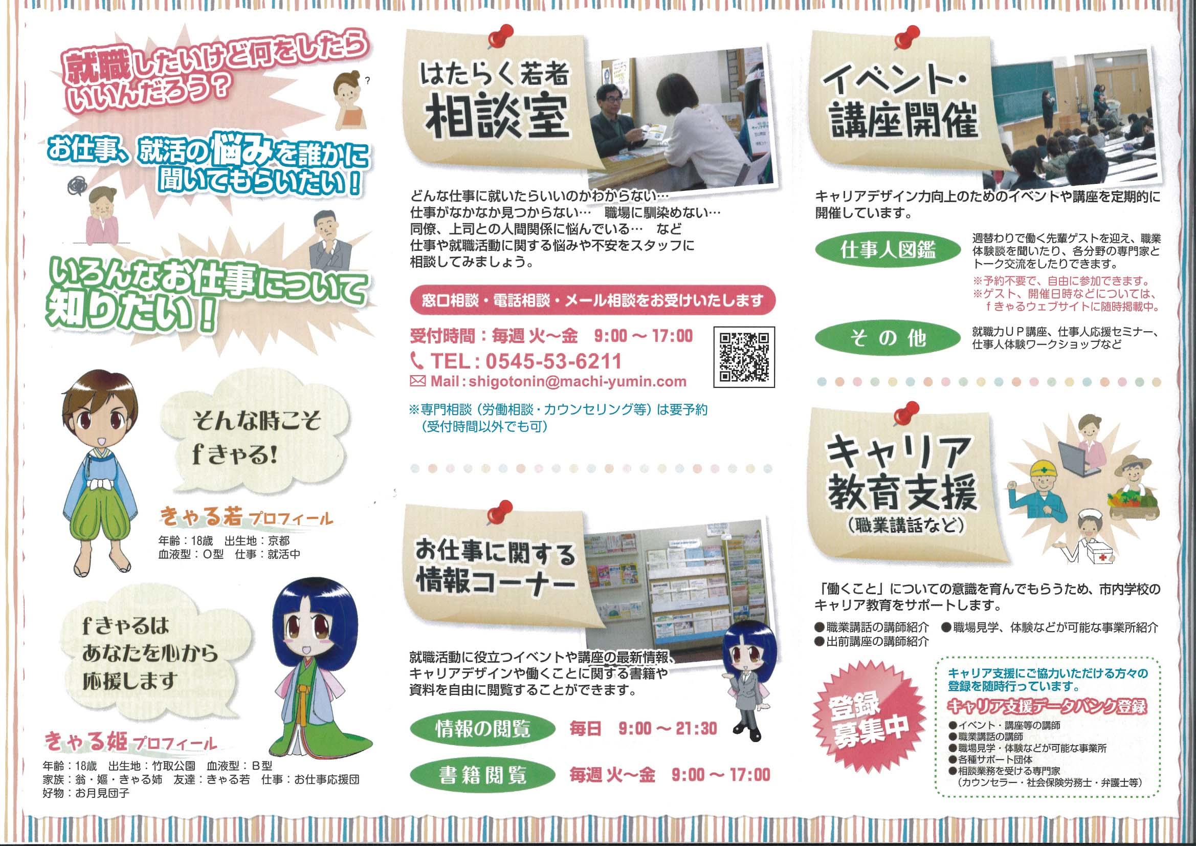 若者のためのキャリアデザイン応援室 fキャル_f0141310_8121927.jpg