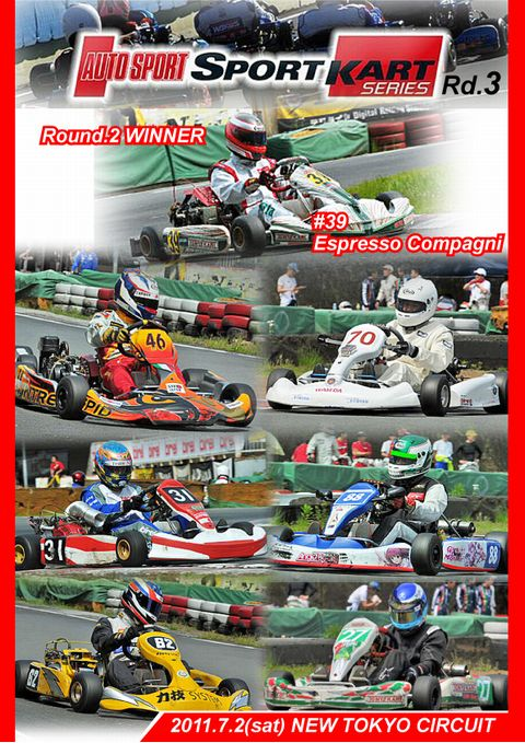 オートスポーツ東日本シリーズ第3戦!_c0224820_1831967.jpg