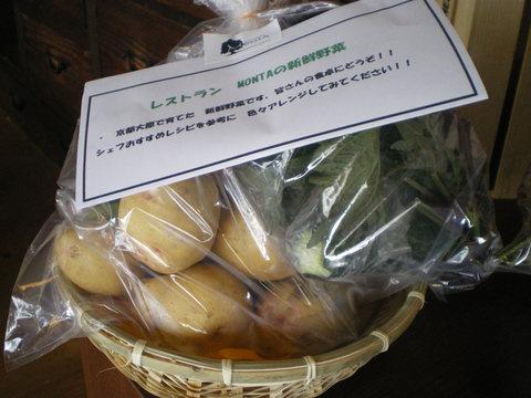 レストランMONTA@京都岩倉_e0128024_15133417.jpg