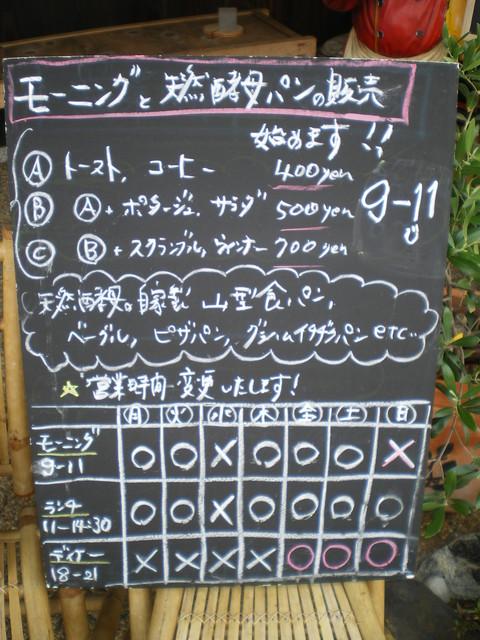 レストランMONTA@京都岩倉_e0128024_15141875.jpg