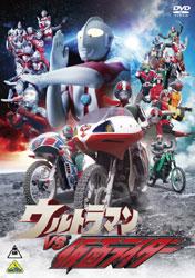 10月26日発売『ウルトラマン VS 仮面ライダー』Blu-ray&DVD発売記念記者会見レポート_e0025035_2204544.jpg