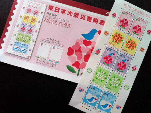 Stamp!_e0170538_1220312.jpg