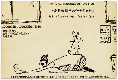 とある絵描きのウサギメモ_e0230141_7181911.jpg