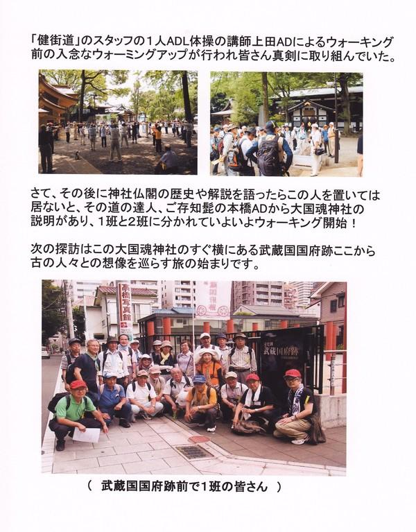 第1回健街道(6/25)実施報告_a0215849_21102054.jpg