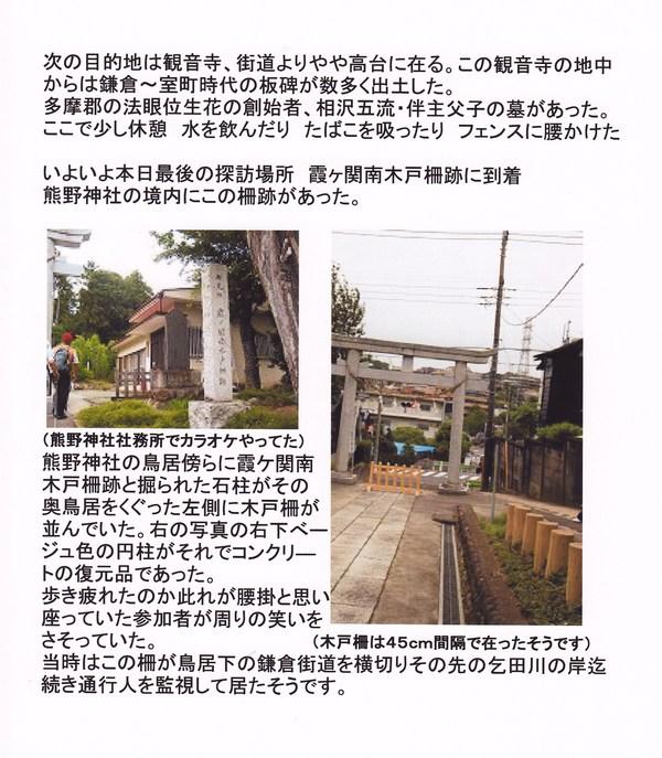 第1回健街道(6/25)実施報告_a0215849_21124519.jpg