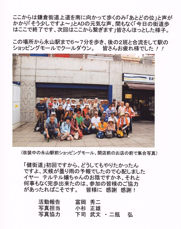 第1回健街道(6/25)実施報告_a0215849_21131285.jpg