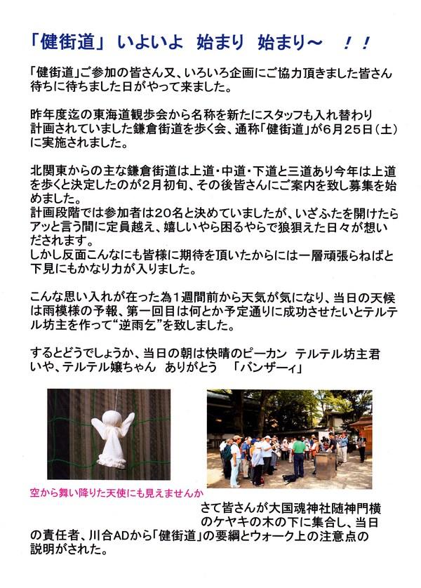 第1回健街道(6/25)実施報告_a0215849_2195989.jpg