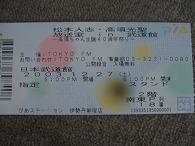 東京武道館_f0053757_231859.jpg